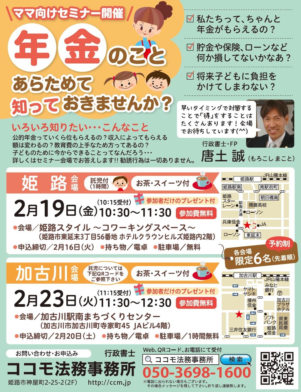 【無料】年金セミナー(姫路・加古川で開催)