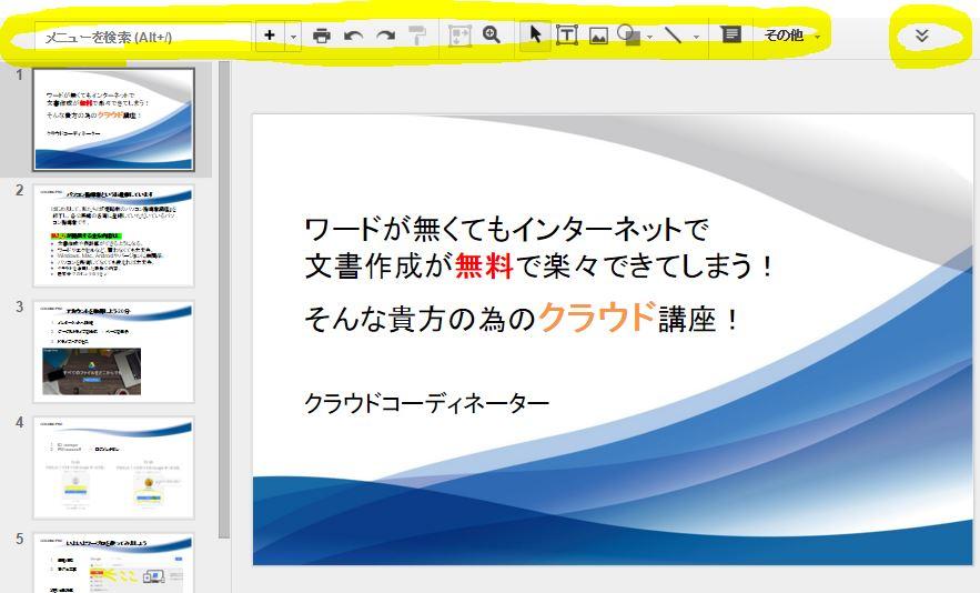 グーグルクラウドのツールバーを表示や非表示にする