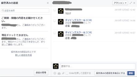 FB-メッセージ-スタッフ側