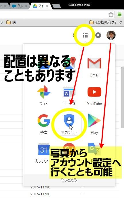 Googleアカウントのパスワード変更