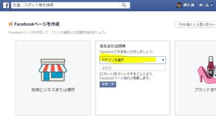 FBページ3