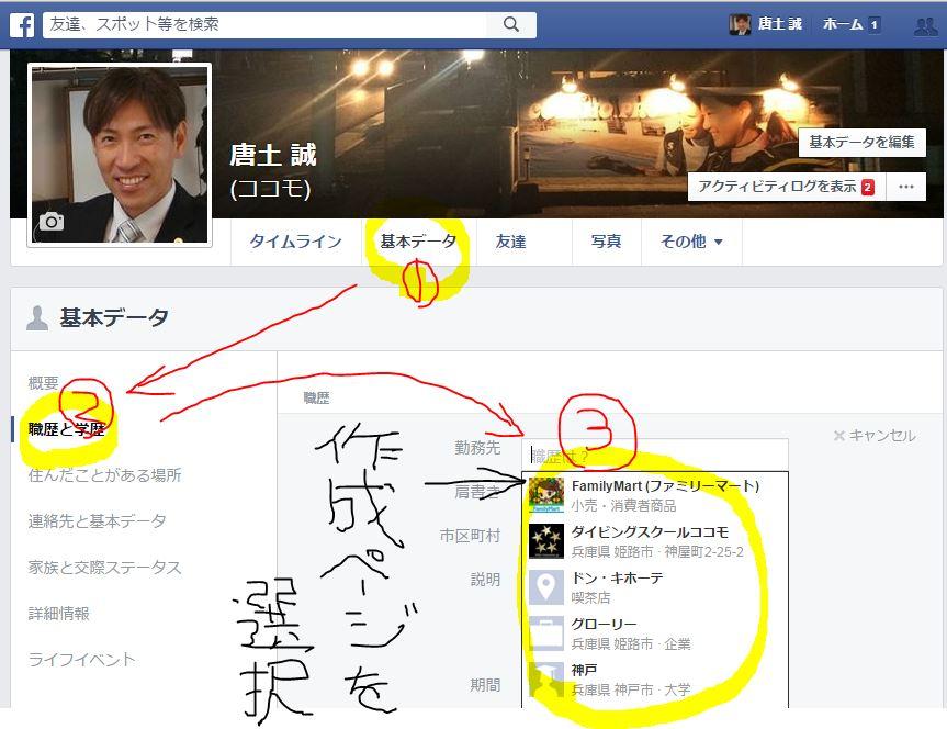 個人ページの勤め先(職歴と学歴)に作成したフェイスブックページをリンクする