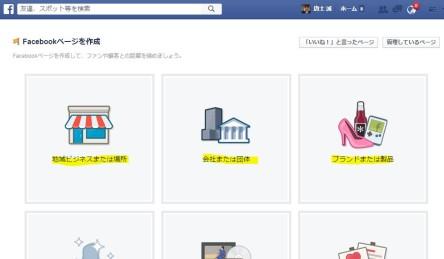 FBページ2