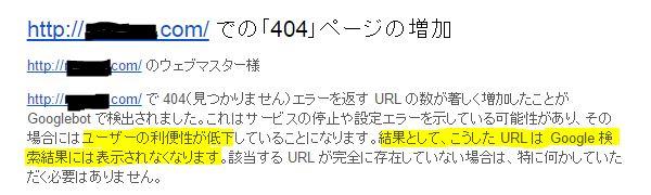 ウェブマスター様ウェブマスター様 http://***.***で 404(見つかりません)エラーを返す URL の数が著しく増加したことが Googlebot で検出されました。これはサービスの停止や設定エラーを示している可能性があり、その場合にはユーザーの利便性が低下していることになります。結果として、こうした URL は Google 検索結果には表示されなくなります。該当する URL が完全に存在していない場合は、特に何かしていただく必要はありません。