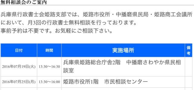 近々の無料相談会情報(行政書士会)