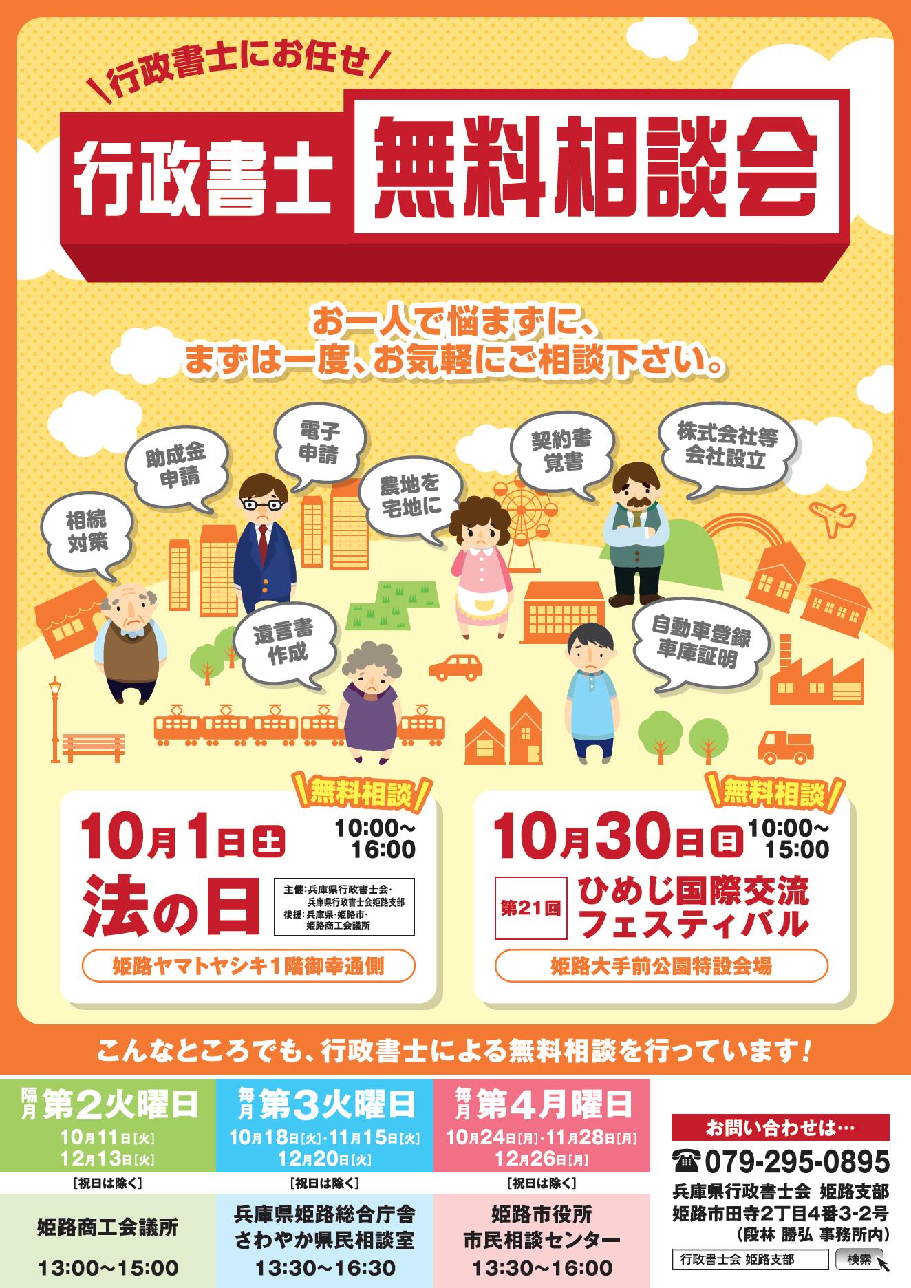 無料相談会情報(10/1、10/30)