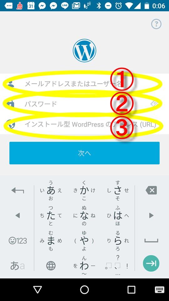 サーバーを使ったインストール型WPでアプリ