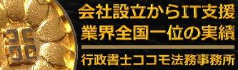 姫路市|行政書士/IT(HP/SNS/Blog)支援/資産形成(FP)/人財育成