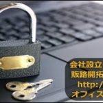 改正個人情報保護法(2017年5月30日施行)