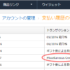 Q.「Miscellaneous Credit」って何?