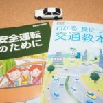 (補助金)自動車事故対策~公募情報~