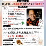行政書士記念日市民公開講座in西播磨(西播支部)