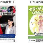 自動車整備士の魅力をPRするポスターデザインを募集