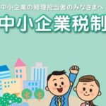 小企業税制パンフレット