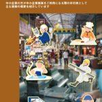 平成30年度版中小企業施策利用ガイドブック