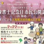 【地域創生】行政書士記念日 市民公開講座 IN 姫路 行政書士による大規模災害の備えと支援を考える