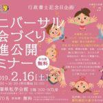 【地域創生】行政書士記念日企画 ユニバーサル社会づくり推進公開セミナー