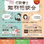 行政書士無料相談会(予約不要)10/1(法の日)、10/27(姫路フェス)