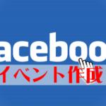 Facebookでイベントを作成する方法(手順)