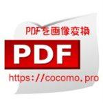 PDFから画像を抽出、PDFの画像化(無料)オンラインでインストール要らず