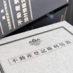 不動産登記の申請書様式について(法務局HPのまとめ)
