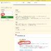 新コロナ10万円(特別定額給付金)の申請情報、姫路市の電子申請は5/4から